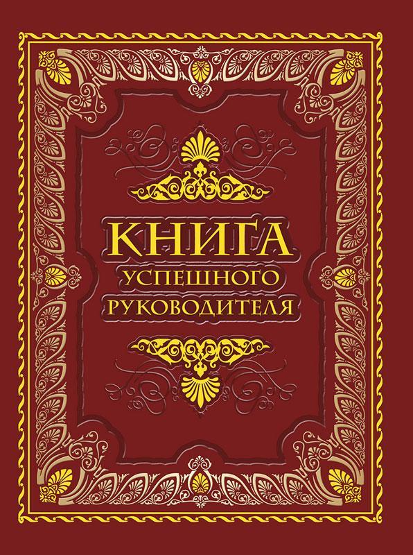 Книга успішного керівника.