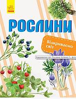 Детская книга Открываем мир Растения, на украинском, 315147, для детей от 7 лет