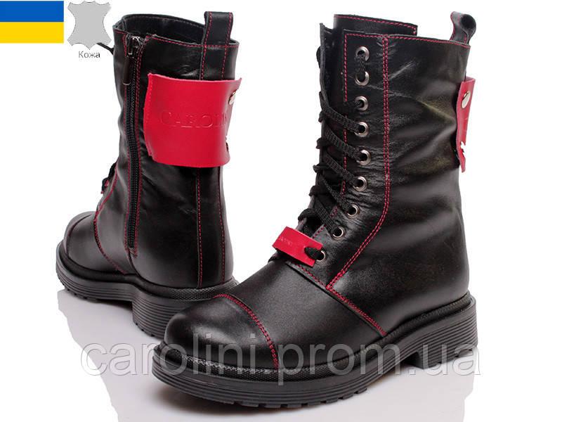 Ботинки Женские Carolini код: 745-521 Натуральная кожа Берцы Черные Красные вставки