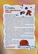 Зернинка № 9. Дитячий християнський журнал, фото 2