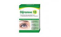 Офталекс 10 - комплекс для улучшения зрения, фото 1
