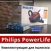 Для пилососа з мішком Філіпс Повер Лайф Philips Powerlife fc8455, fc8451/01, fc 8452, fc8450, fc8454