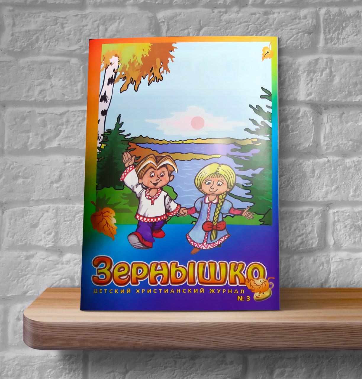 Зернышко № 3. Детский христианский журнал