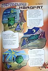 Зернышко № 3. Детский христианский журнал, фото 3