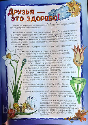 Зернышко № 3. Детский христианский журнал, фото 2