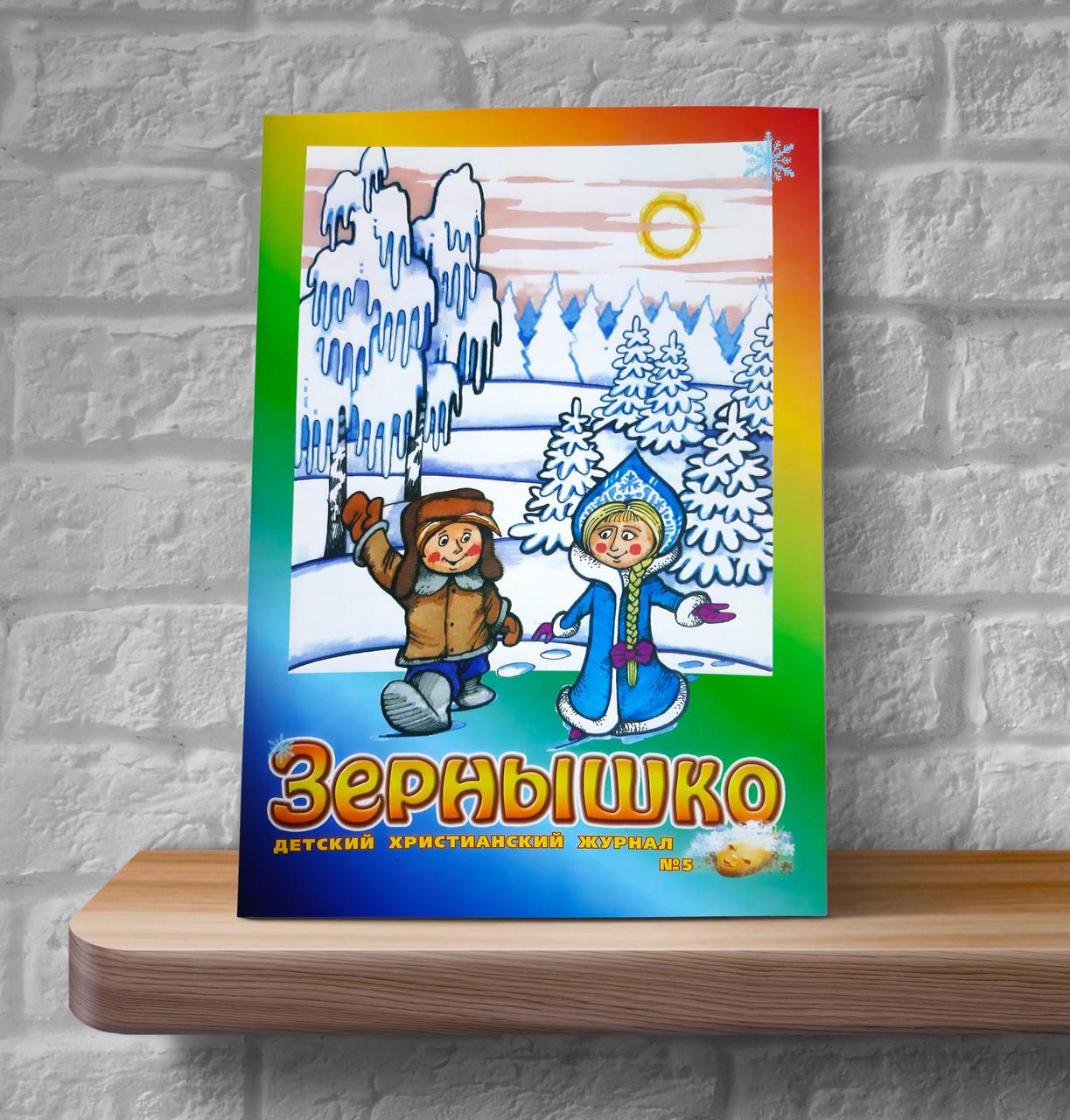 Зернышко № 5. Детский христианский журнал