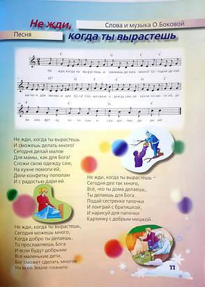 Зернышко № 5. Детский христианский журнал, фото 2
