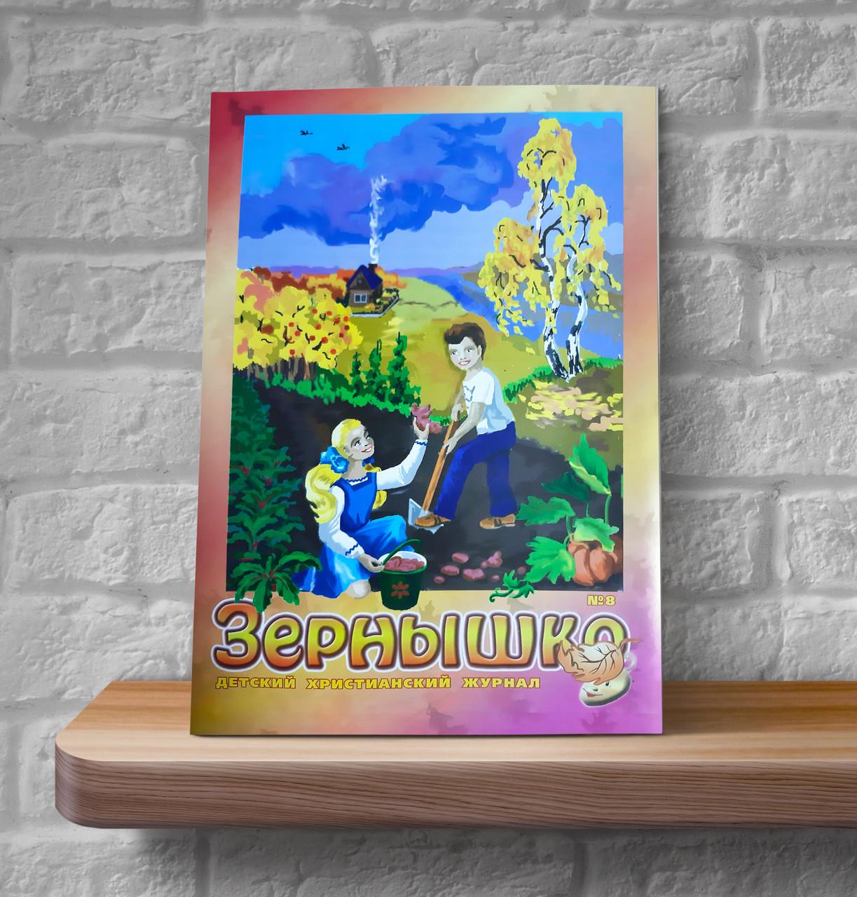 Зернышко № 8. Детский христианский журнал