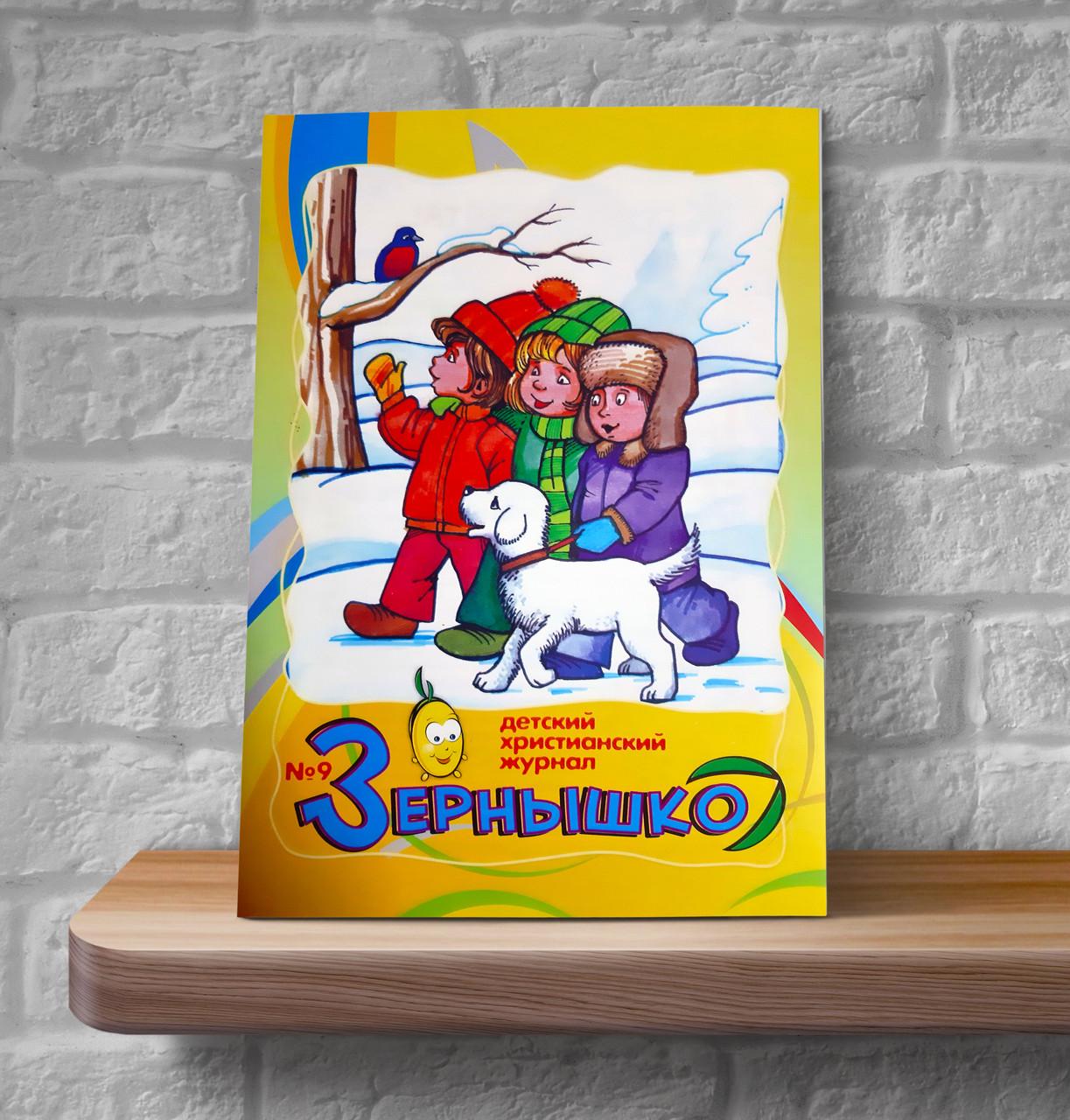 Зернышко № 9. Детский христианский журнал