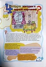 Зернышко № 9. Детский христианский журнал, фото 3