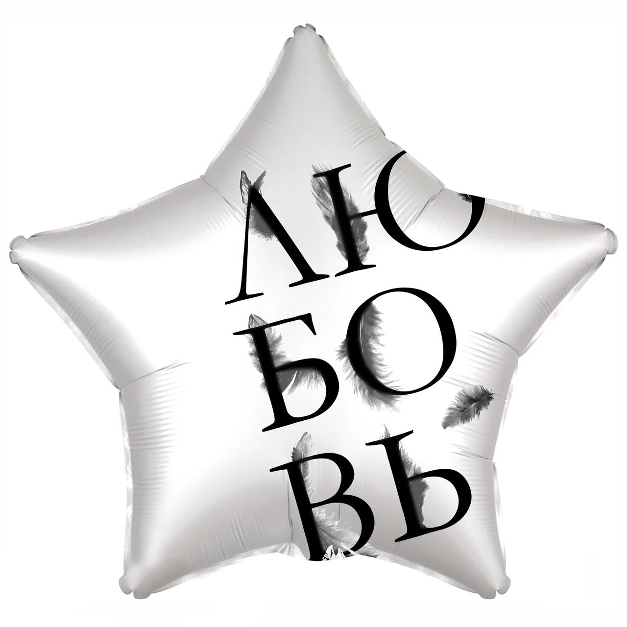 """Фол шар Agura 21"""" Звезда Любовь окрыляет (Агура)"""