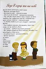 Молитва маленького серця. 50 дитячих історій. Частина 1 – Наталія Гунько, фото 2