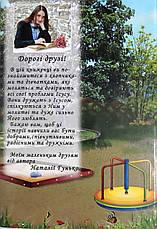 Молитва маленького серця. 50 дитячих історій. Частина 1 – Наталія Гунько, фото 3