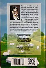 """""""Маленькая овечка. Притчи Христа в стихах"""" Нина Волкославская, фото 2"""