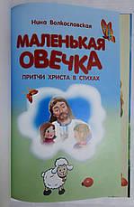 """""""Маленькая овечка. Притчи Христа в стихах"""" Нина Волкославская, фото 3"""