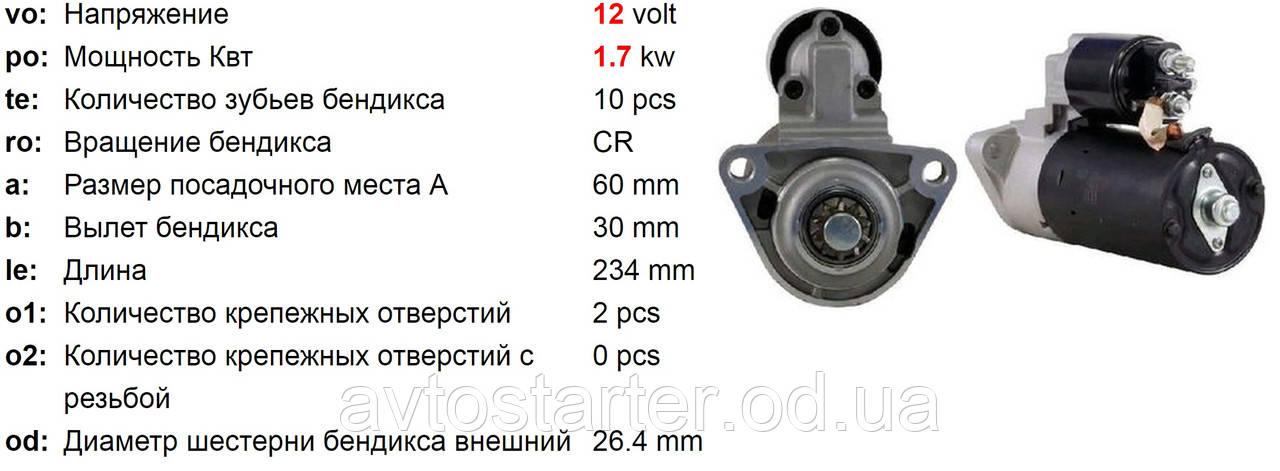 Стартер оригінальний б/у PORSCHE Cayenne 3.2 4.5 M48.50
