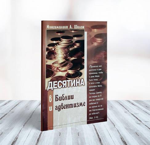 Десятина в Библии и адвентизме – Максимилиан А. Шклож, фото 2