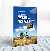 День Господень: суббота или воскресенье? – Георгий Мелащенко