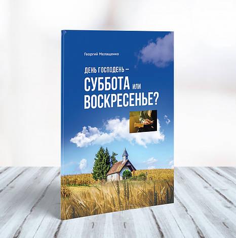 """""""День Господень – суббота или воскресенье?"""" Георгий Мелащенко, фото 2"""