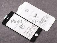 5D защитное стекло Apple iPhone 6\6S полная проклейка