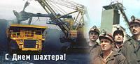 30 авгста - день шахтереов