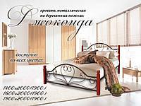 Металлическая кровать Джоконда на деревянных ножках. ТМ  Металл-Дизайн