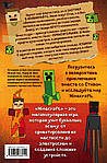 Дневник Стива, застрявшего в Minecraft, фото 2