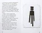 Дневник Стива, застрявшего в Minecraft, фото 3