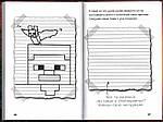 Дневник Стива, застрявшего в Minecraft, фото 4