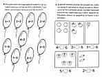 Изучаем состав чисел (для детей 5-6 лет), фото 2