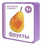 Мой первый словарик. Фрукты (EVA), фото 2