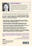 Нестареющий мозг. Глобальное медицинское открытие об истинных причинах снижения умственной активности, позволяющее обрести ясность ума, хорошую память, фото 2