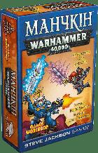 Настольная игра Манчкін Warhammer 40000 (укр.)