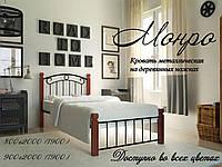 Кровать металлическая Монро на деревянных ногах . ТМ Металл-Дизайн