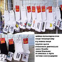 Носки хлопок с приколами  36 по 40 размер