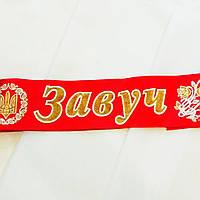 Стрічка Завуч