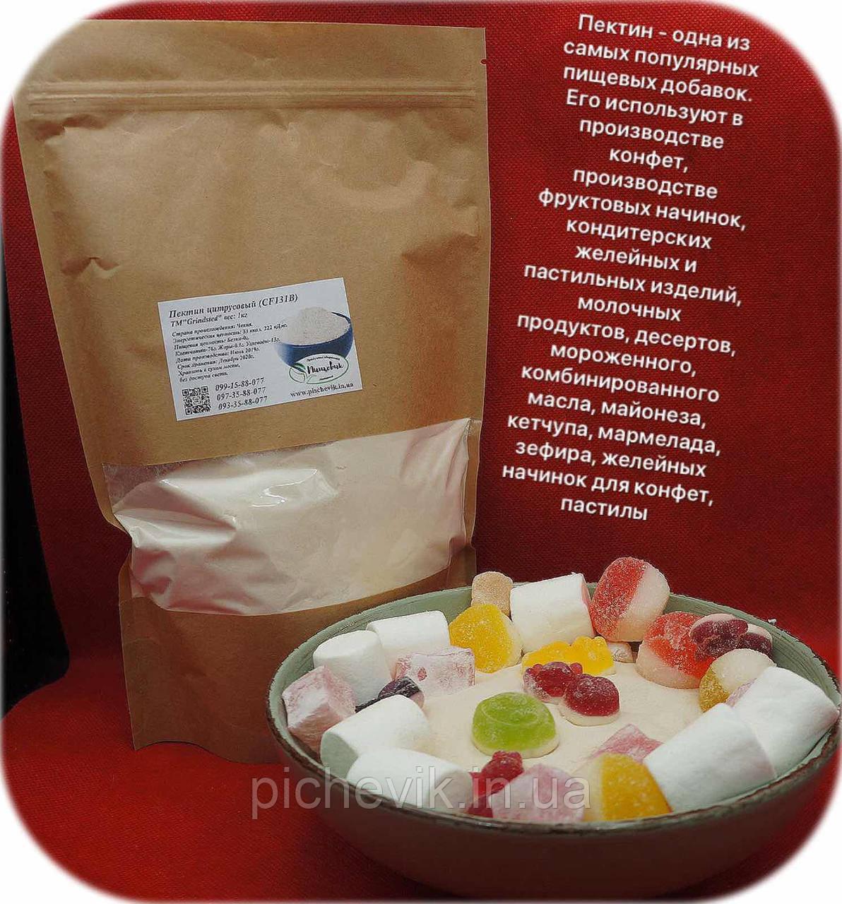 Пектин цитрусовый ТМ Grindsted (Чехия) вес: 100 грамм.