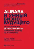 Alibaba и умный бизнес будущего: Как оцифровка бизнес-процессов изменила взгляд на стратегию. Цзэн М. Альпіна