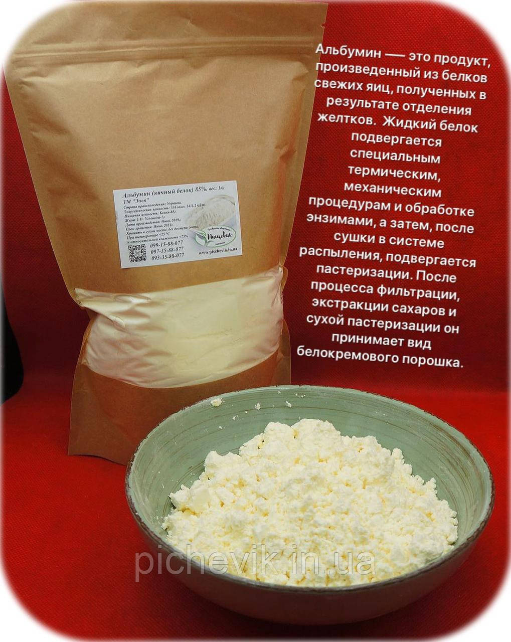 Альбумин 80% белка (яичный белок) (Украина) вес:1кг.