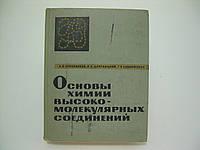 Основы химии высокомолекулярных соединений (б/у)., фото 1