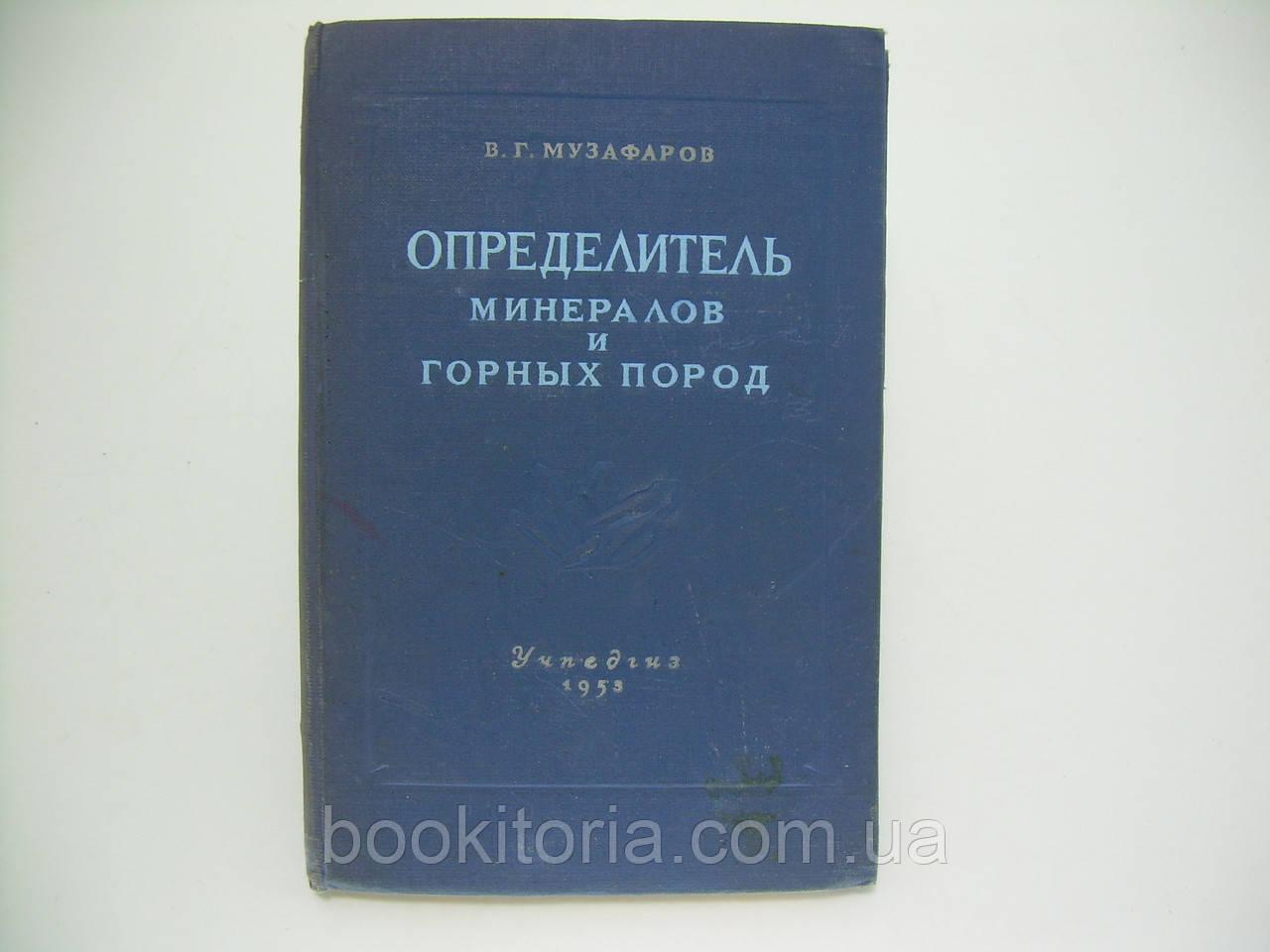 Музафаров В.Г. Определитель минералов и горных пород (б/у).