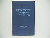 Музафаров В.Г. Определитель минералов и горных пород.