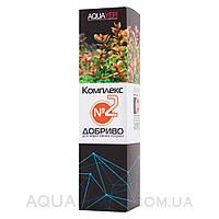 AQUAYER удобрение для аквариумных растений комплекс №2, 250мл для живого грунта