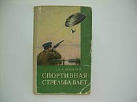 Бурденко А.А. Спортивная стрельба влет (б/у)., фото 1