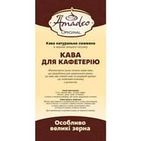 Кофе в зернах Amadeo Original Кофе для кафетерия 500 г. (484033384)
