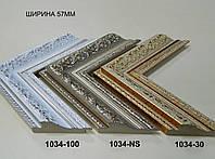 Багет пластиковый 57 мм.Серия 1034., фото 1