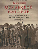 Падение Османской империи. Первая мировая война на Ближнем Востоке, 1914-1920