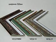 Багет пластиковый 52 мм.Серия 1214.