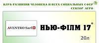 Нью-Филм 17 (растительный полимер ди-1П-ментен (пинолин) — 96%, инертные ингридиенты — 4%) купить в Киеве
