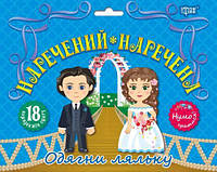 """Набор """"Давайте играть! Жених и невеста"""" 05031"""